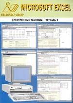 Microsoft Excel. Электронные таблицы. Тетрадь 2