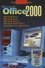 Microsoft Office 2000: учебный курс