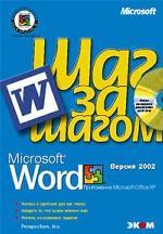 Шаг за шагом. Microsoft Word. Версия 2002