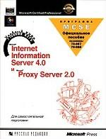 Microsoft Internet Information Server 4. 0 и Microsoft Proxy Server 2. 0 (+CD)