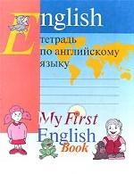English. Тетрадь по английскому языку к учебнику `My First English Book`