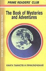 The Book of Mysteries and Adventures. Книга таинств и приключений