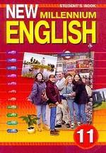 New Millennium English: учебник английского языка для 11 класса