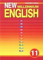 New Millennium English. 11. Teacher`s Book