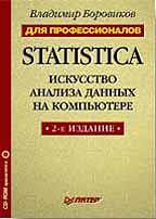 STATISTICA. Искусство анализа данных на компьютере. 2-е издание (+CD)