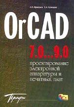 OrCAD 7.0...9.0. Проектирование электронной аппаратуры и печатных плат