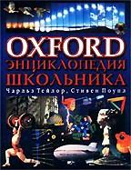 Oxford. Энциклопедия школьника