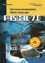 Pascal 7.0. Практическое программирование. Решение типовых задаx: 2-е издание
