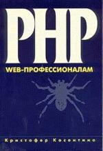 PHP для Web-профессионалов: Для профессиональных программистов