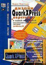 QuarkXPress для Windows 98: Дизайн и верстка в самой популярной настольной издательской системе