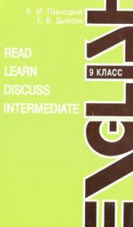 Read. Learn. Discuss. Intermediate. 9 класс