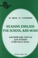 Английские тексты для чтения в школе и дома