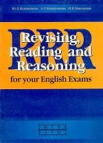 Revising, Reading and Reasoning for your English Exams. Английская грамматика и лексика в тестах и текстах