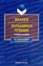 Reader. Домашнее чтение