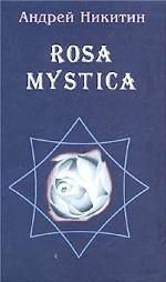 Rosa mystica. Поэзия и проза российских тамплиеров