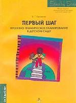 Первый шаг. Проектно-тематическое планирование в детском саду