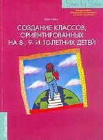 Создание классов, ориентированных на 8-, 9- и 10-летних детей
