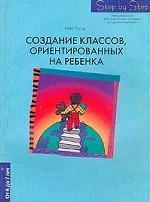 Создание классов, ориентированных на ребенка. От 6 до 7 лет