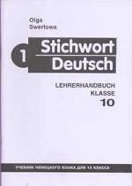 Stichwort Deutsch 1 Ключевое слово – немецкий язык 1