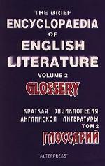 Краткая энциклопедия английской литературы. Том 2. Глоссарий / The Brief Encyclopaedia of English Literature. Volume 2. Glossery