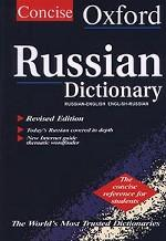 Concise Oxford Russian Dictionary Русско-английский. Англо-русский