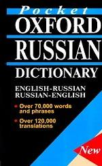 The Pocket Oxford Russian Dictionary. Русско-английский. Англо-русский