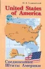 United States of America. Страноведение