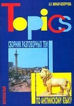 Topics. Сборник разговорных тем по английскому языку