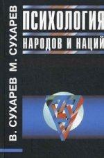 Психология народов и наций
