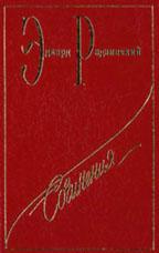 Сочинения в семи томах. Том шестой