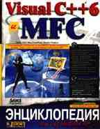 Visual C++ 6 и MFC. Энциклопедия пользователя (+CD)
