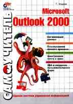Самоучитель Microsoft Outlook 2000