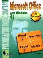 Microsoft Office для Windows 95 без проблем. 2-е издание