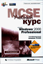 Microsoft Windows 2000 Professional: учебный курс MCSE