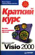 Microsoft Visio 2000: краткий курс