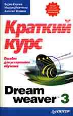 Dreamweaver 3: краткий курс