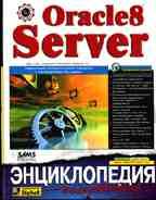 Oracle 8/8i Server. Энциклопедия пользователя