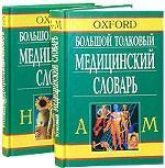 Oxford. Большой толковый медицинский словарь. В 2-х томах