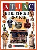 Атлас библейских земель. История. Традиции