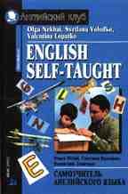Самоучитель английского языка. Интенсивный курс