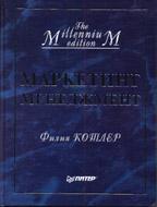Маркетинг, менеджмент. 10-е издание