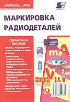 Маркировка радиодеталей отечественных и зарубежных. Выпуск 40