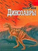 Динозавры. 3D магия