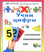 Веселая математика в 4-х книжках