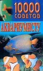 10000 советов аквариумиста