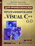 Программирование на Visual C++ 6.0 для профессионалов (+ CD)