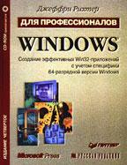 Windows для профессионалов: создание эффективных Win32-приложений с учетом специфики 64-разрядной версии Windows (+CD)