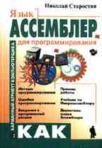 Язык Ассемблер для программирования
