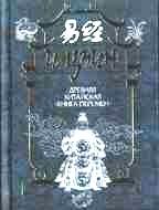 """И-Цзин: древняя китайская """"Книга Перемен"""""""