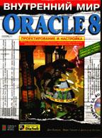 Внутренний мир Oracle 8. Проектированние и настройка